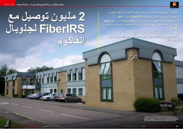 تقرير عن شركة  جلوبال انفاكوم , شركة تصنيع ألياف بصرية , المملكة المتحدة  2 مليون توصيل مع  لجلوبالFiberIRS انفاك...
