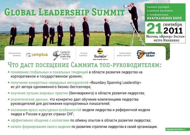 Саммит пройдетGlobal Leadership Summit                                                          в рамках выставки         ...