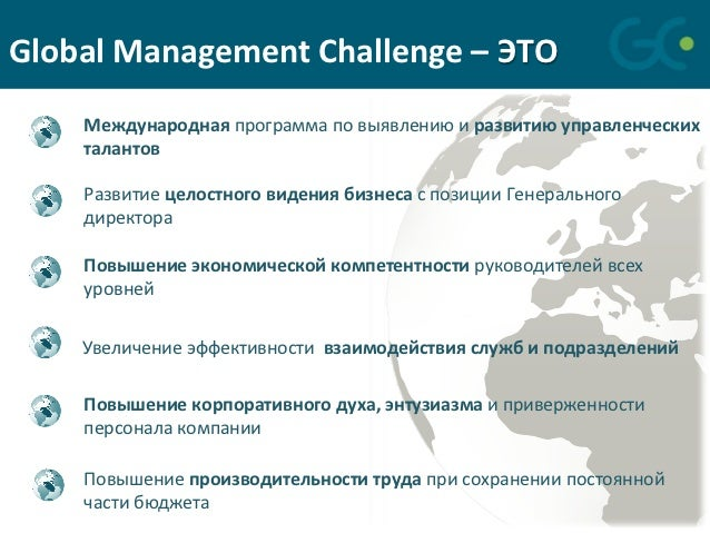 global manager challenges and responisibities Question 1 constrains and challenges for the global manager as our organization we chose a humidification called 'climanova' in eede it's often.