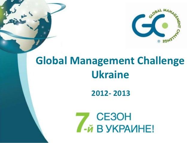 Global Management Challenge          Ukraine          2012- 2013