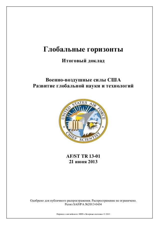 Глобальные горизонты Итоговый доклад Военно-воздушные силы США Развитие глобальной науки и технологий  AF/ST TR 13-01 21 и...