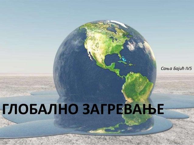 ГЛОБАЛНО ЗАГРЕВАЊЕ Сања Бајић IV5