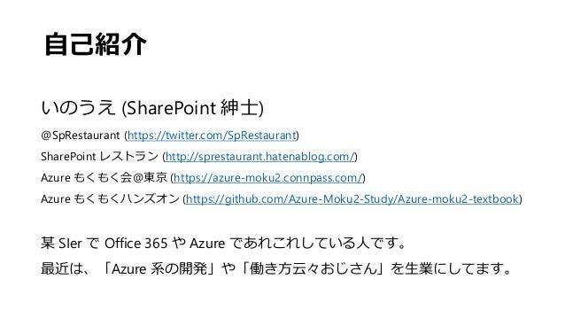 Global Office 365 Developer BootCamp 2018 - Japan Slide 2