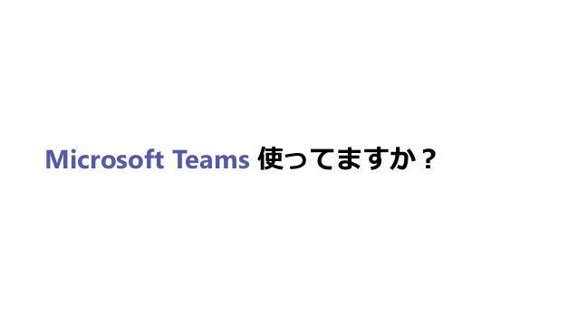 Global Office 365 Developer BootCamp 2018 - Japan Slide 3