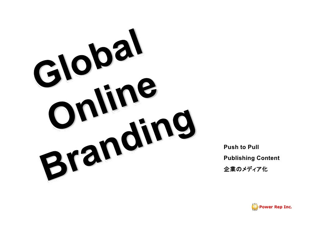 Push to Pull Publishing Content 企業のメディア化