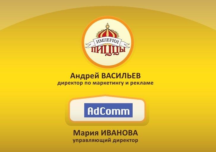 Андрей ВАСИЛЬЕВдиректор по маркетингу и рекламе     Мария ИВАНОВА     управляющий директор