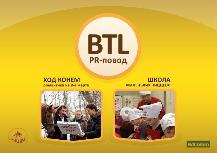 BTL  PR-поводХОД КОНЕМ                               ШКОЛАромантика на 8-е марта          МАЛЕНЬКИХ ПИЦЦЕОЛ