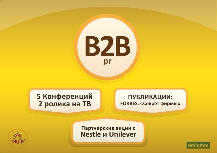 B2B    pr5 Конференций              ПУБЛИКАЦИИ:2 ролика на ТВ          FORBES, «Секрет фирмы»           Партнерские акции ...