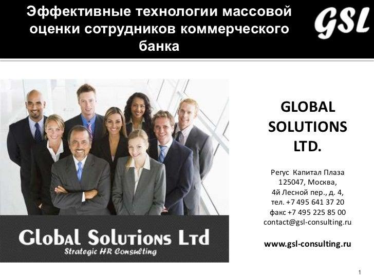 Эффективные технологии массовойоценки сотрудников коммерческого              банка                              GLOBAL    ...