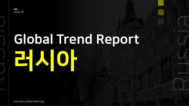 러시아 Global Trend Report 2020, 05 Nasmedia, Global Marketing