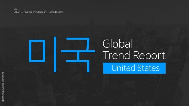미국 Global Trend Report 2020, 07 Global Trend Report _ United States Nasmedia,GlobalMarketing United States