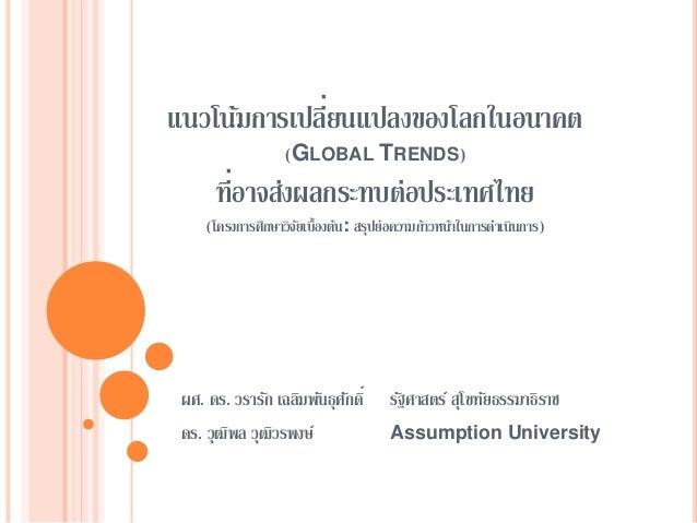 แนวโน้มการเปลี่ยนแปลงของโลกในอนาคต (GLOBAL TRENDS) ที่อาจส่งผลกระทบต่อประเทศไทย (โครงการศึกษาวิจัยเบื้องต้น: สรุปย่อความก้...