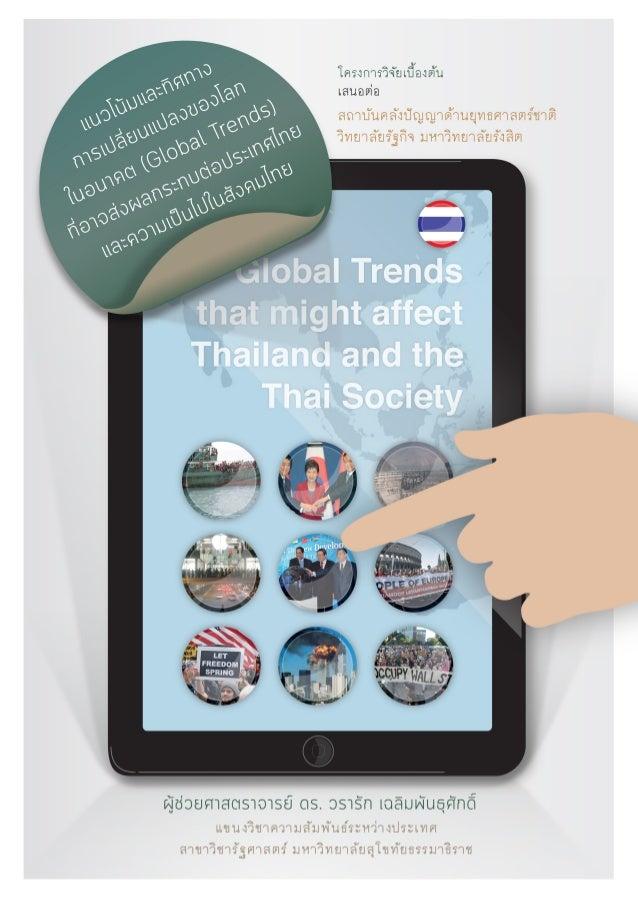 เสนอต่อ สถาบันคลังปัญญาค้นหายุทธศาสตร์เพื่ออนาคตไทย วิทยาลัยบริหารรัฐกิจและรัฐศาสตร์ มหาวิทยาลัยรังสิต เสนอโดย ผู้ช่วยศาสต...