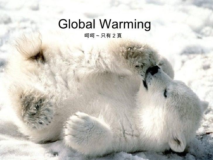 Global Warming   呵呵 ~ 只有 2 頁