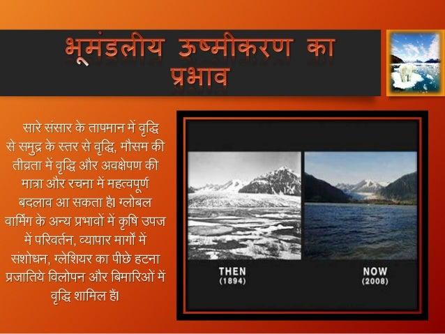 Global Warming Essay in Hindi – ग्लोबल वार्मिंग पर निबंध