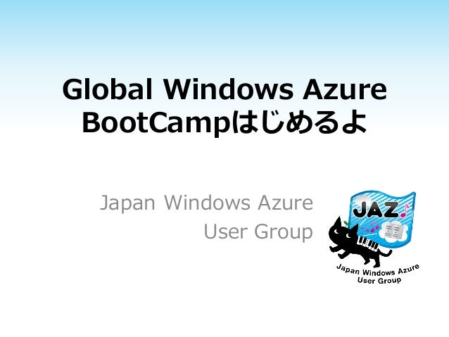 Global Windows Azure BootCampはじめるよ Japan Windows Azure User Group