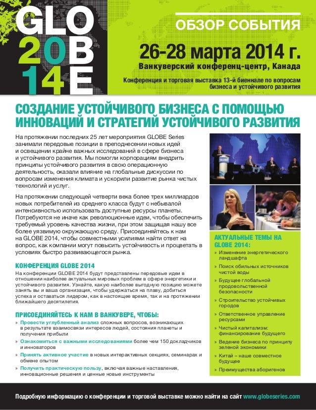ОБЗОР СОБЫТИЯ 26-28 марта 2014 г.Ванкуверский конференц-центр, Канада Создание устойчивого бизнеса с помощью инноваций и с...