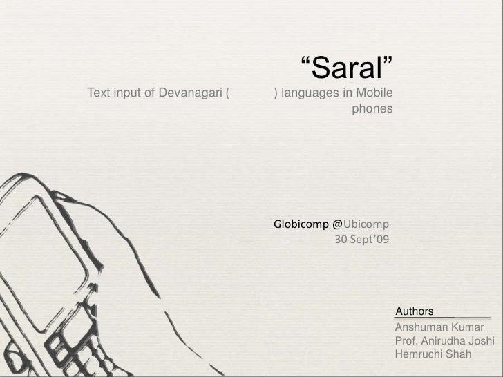 Globicomp @Ubicomp<br />30 Sept'09<br />Authors<br />Anshuman Kumar<br />Prof. Anirudha Joshi<br />Hemruchi Shah<br />