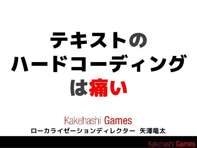テキストの ハードコーディング は痛い ローカライゼーションディレクター 矢澤竜太