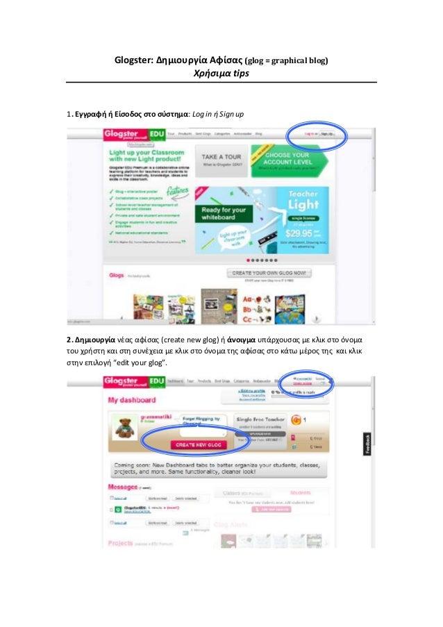 Glogster: Δημιουργία Αφίσας (glog = graphical blog) Χρήσιμα tips 1. Εγγραφή ή Είσοδος στο σύστημα: Log in ή Sign up 2. Δημ...