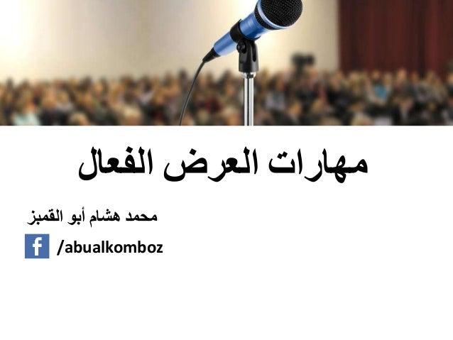 مهاراتالعرضالفعال محمدهشامأبوالقمبز /abualkomboz