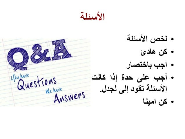 األسئلة •لخصاألسئلة •كنهادئ •اجبباختصار •أجبعلىحدةإذاكانت األسئلةتقودإلىلجدل. •كنامينا