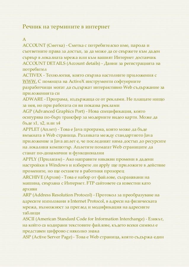 Речник на термините в интернет A ACCOUNT (Сметка) - Сметка с потребителско име, парола и съответните права за достъп, за д...