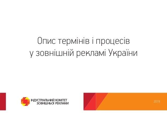Опис термінів і процесів у зовнішній рекламі України ІНДУСТРІАЛЬНИЙ КОМІТЕТ ЗОВНІШНЬОЇ РЕКЛАМИ 2019