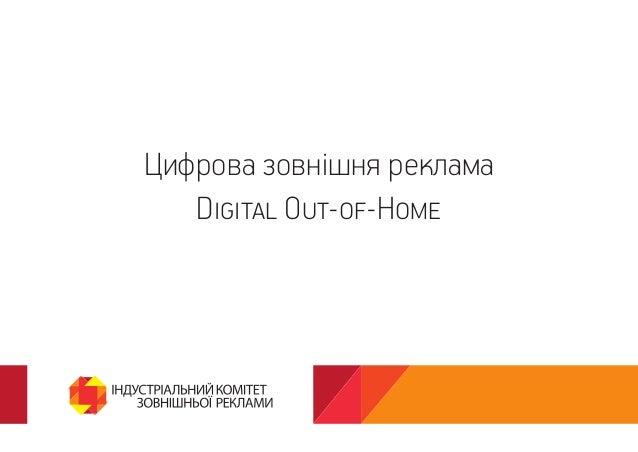 Цифрова зовнішня реклама Digital Out-of-Home