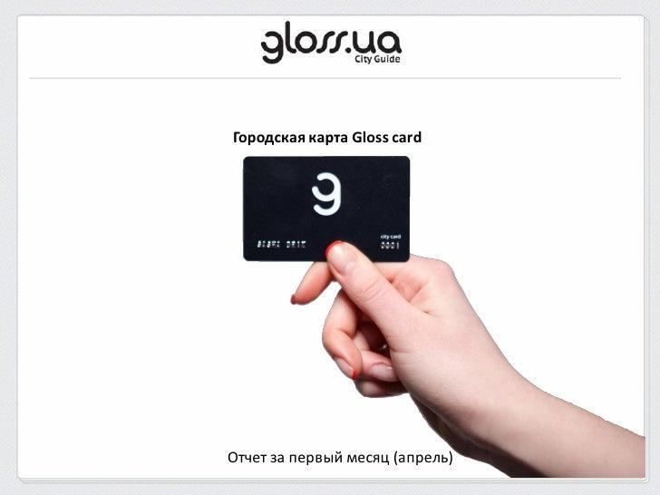 Городская карта Gloss cardОтчет за первый месяц (апрель)