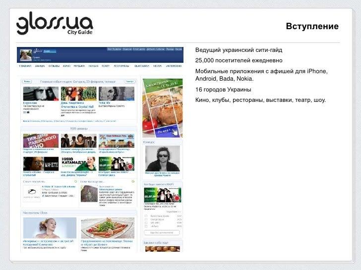ВступлениеВедущий украинский сити-гайд25,000 посетителей ежедневноМобильные приложения с афишей для iPhone,Android, Bada, ...