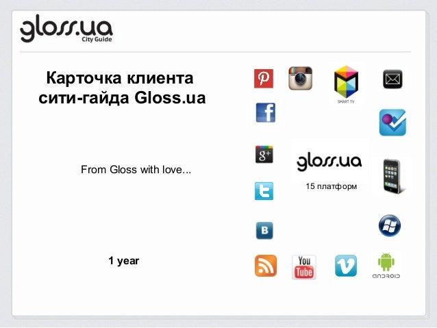 Карточка клиента сити-гайда Gloss.ua From Gloss with love... 1 year 15 платформ
