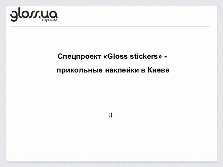 Спецпроект «Gloss stickers» -прикольные наклейки в Киеве             ;)
