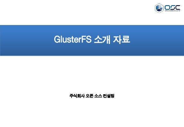 GlusterFS 소개 자료 주식회사 오픈 소스 컨설팅