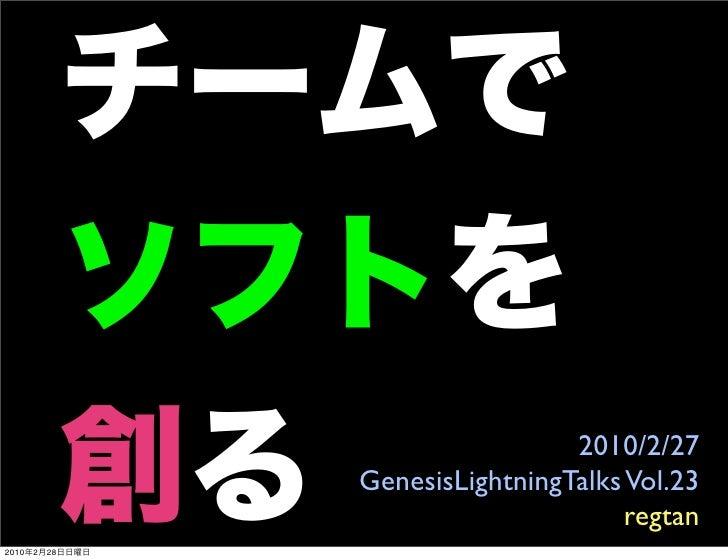 2010/2/27                 GenesisLightningTalks Vol.23                                       regtan 2010   2   28