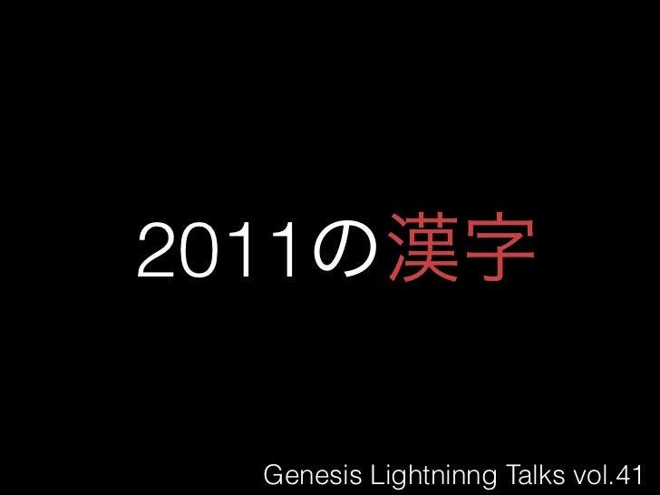 2011  Genesis Lightninng Talks vol.41