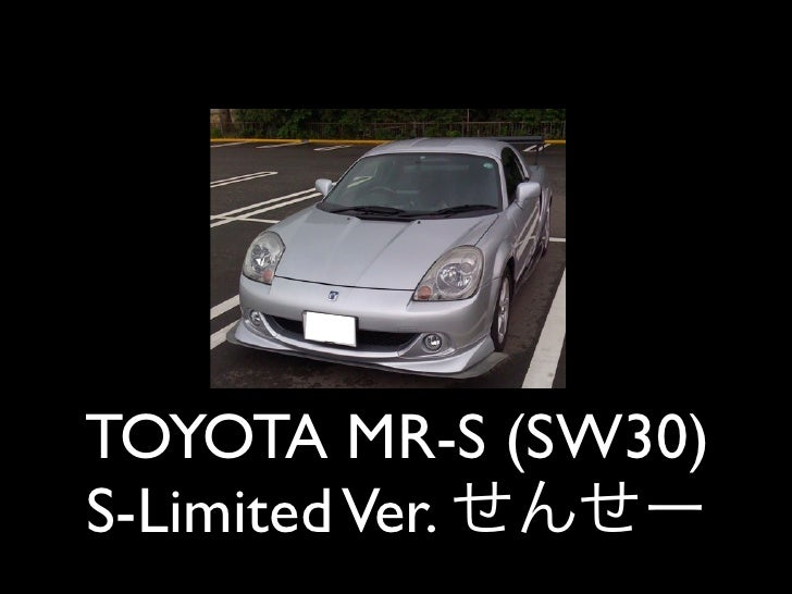 TOYOTA MR-S (SW30) S-Limited Ver.