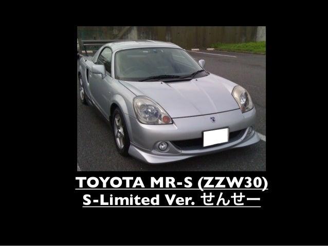 TOYOTA MR-S (ZZW30) S-Limited Ver. せんせー