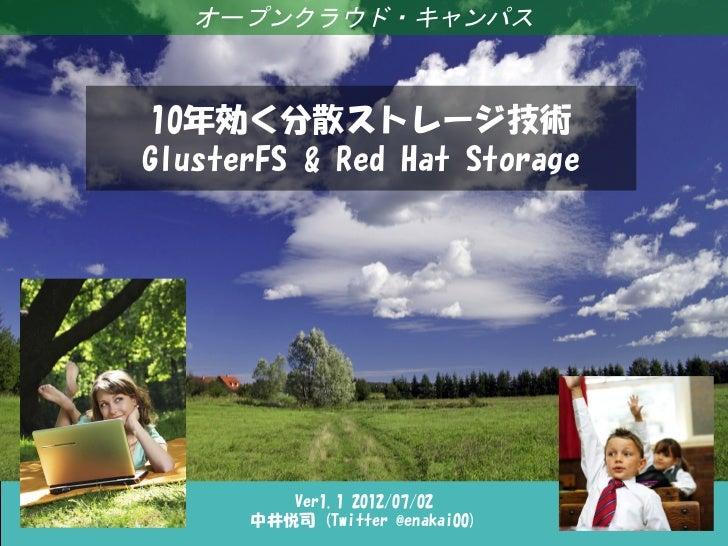 オープンクラウド・キャンパス 10年効く分散ストレージ技術GlusterFS & Red Hat Storage         Ver1.1 2012/07/02      中井悦司 (Twitter @enakai00)