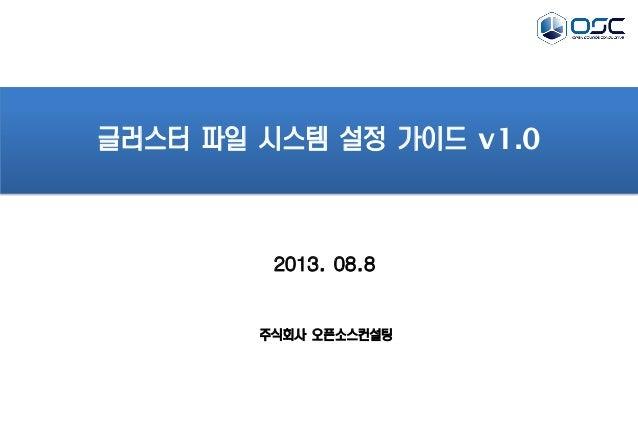2013. 08.8 글러스터 파일 시스템 설정 가이드 v1.0 주식회사 오픈소스컨설팅