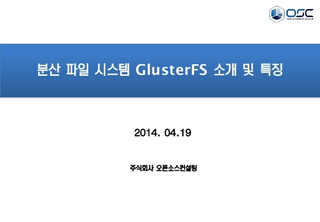 2014. 04.19 분산 파일 시스템 GlusterFS 소개 및 특징 주식회사 오픈소스컨설팅
