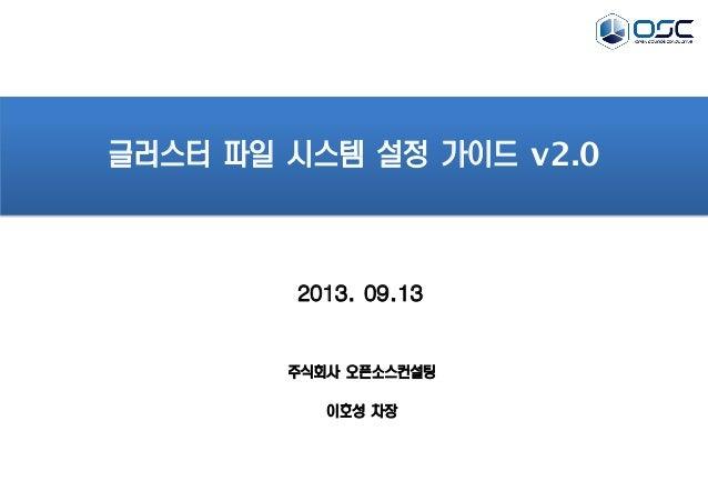 2013. 09.13 글러스터 파일 시스템 설정 가이드 v2.0 주식회사 오픈소스컨설팅 이호성 차장