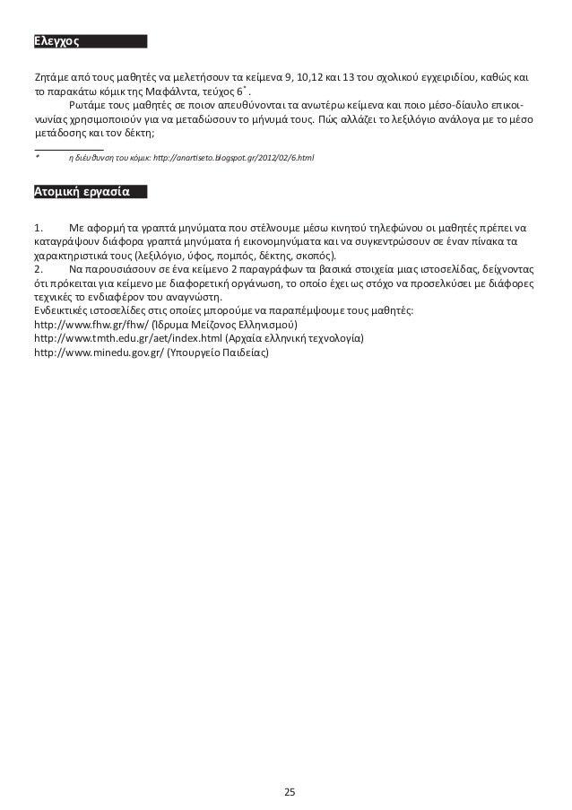 25 Έλεγχος Ζητάμε από τους μαθητές να μελετήσουν τα κείμενα 9, 10,12 και 13 του σχολικού εγχειριδίου, καθώς και το παρακάτ...