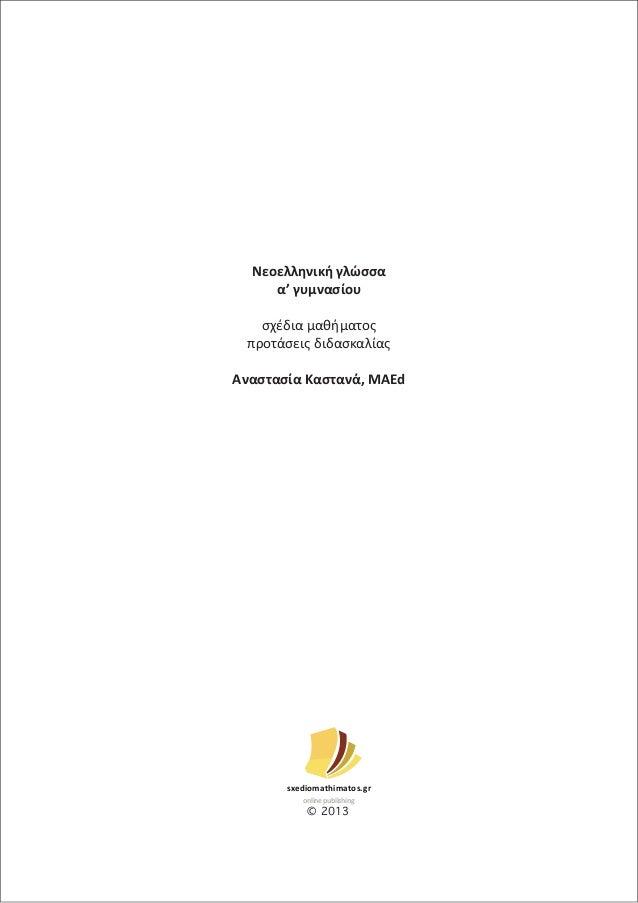 Νεοελληνική γλώσσα α' γυμνασίου σχέδια μαθήματος προτάσεις διδασκαλίας Αναστασία Καστανά, MAEd © 2013 sxediomathimatos.gr ...