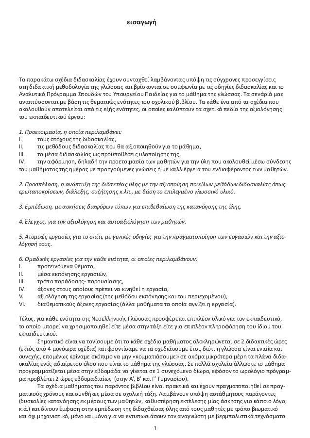 1 Τα παρακάτω σχέδια διδασκαλίας έχουν συνταχθεί λαμβάνοντας υπόψη τις σύγχρονες προσεγγίσεις στη διδακτική μεθοδολογία τη...
