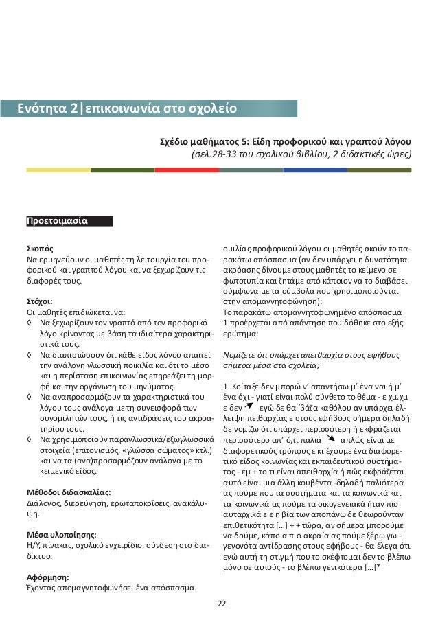 22 Ενότητα 2 επικοινωνία στο σχολείο Σχέδιο μαθήματος 5: Είδη προφορικού και γραπτού λόγου (σελ.28-33 του σχολικού βιβλίου...