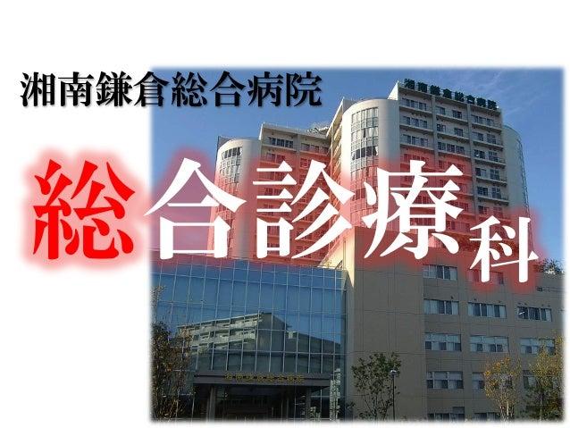 総合診療科 湘南鎌倉総合病院