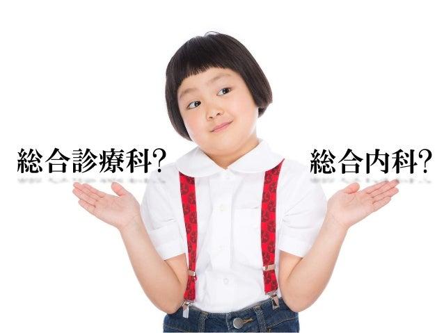 湘南鎌倉総合病院-総合診療科 Slide 2