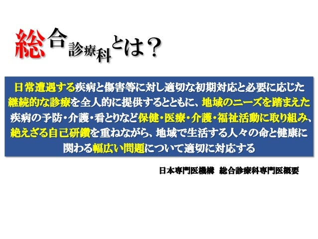 湘南鎌倉総合病院-総合診療科 Slide 3