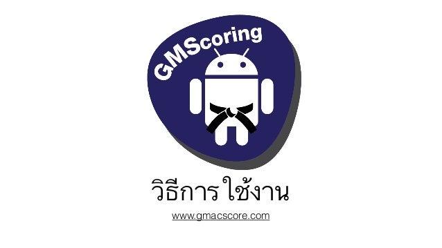 วิธีการใช้งาน www.gmacscore.com